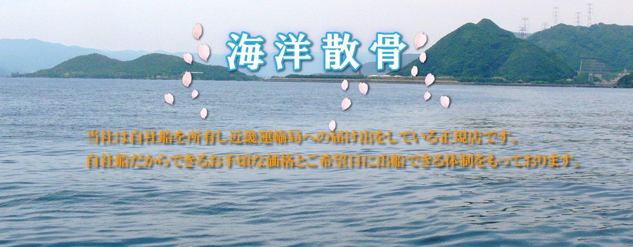 海洋散骨40,000円~若狭小浜