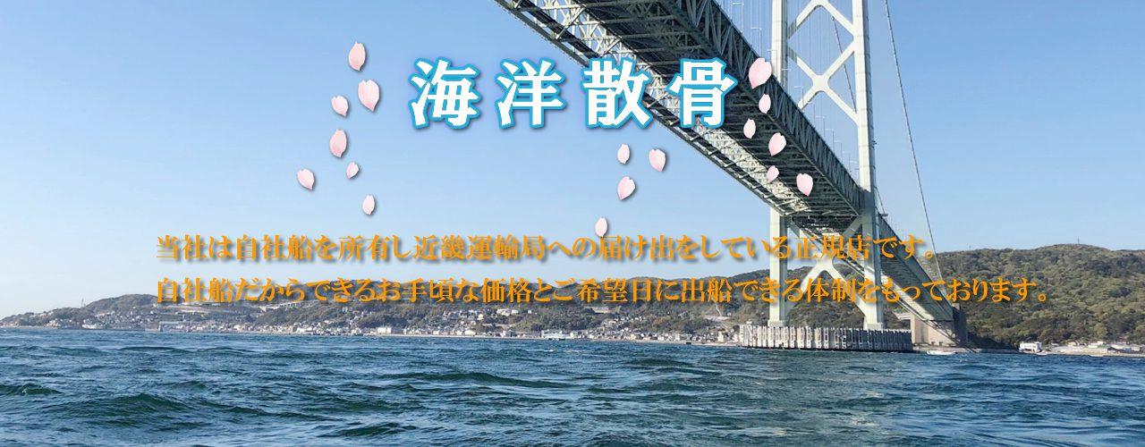 海洋散骨40,000円~明石海峡