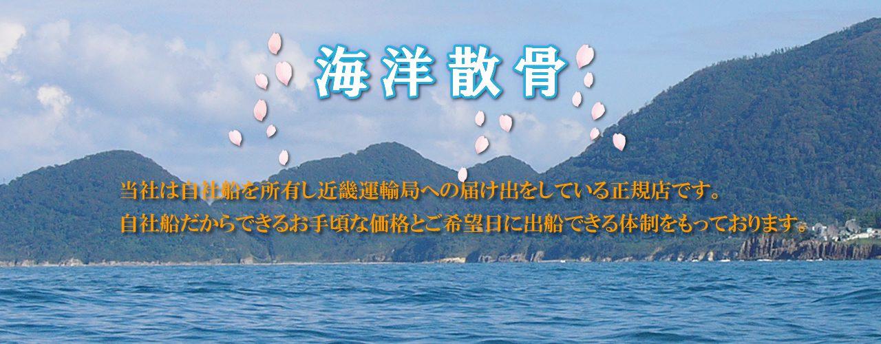 海洋散骨 40,000円~経ヶ岬