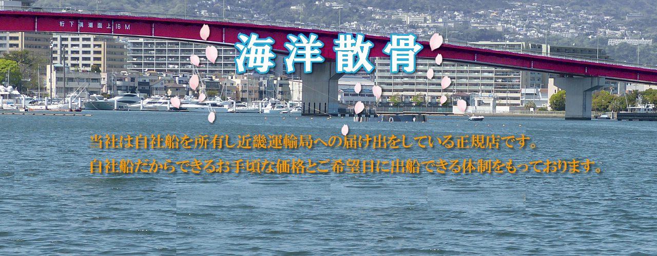 海洋散骨 40,000円~西宮浜